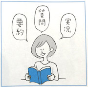 ひとりごと学習法【まとめBEST8】実際に効果があったメンタリストDaiGo超効率勉強法