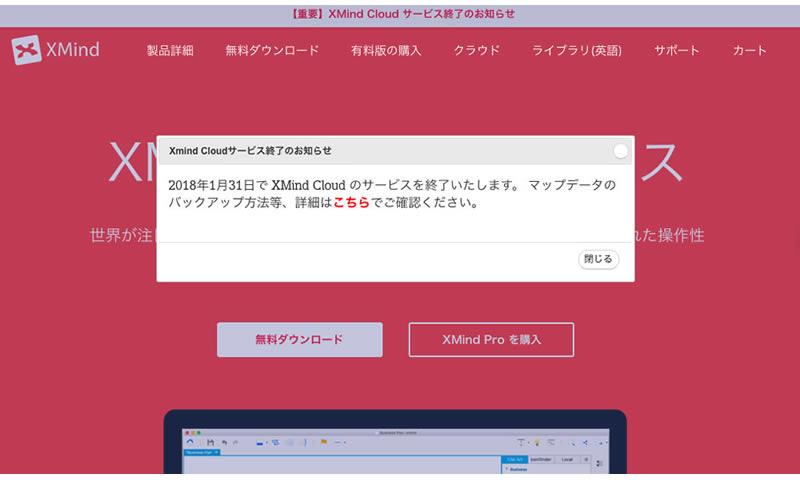 「XMind Cloud」がまさかのサービス終了!ならば無料クラウドマインドマップ「MindMeister」へ移行を