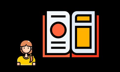 【マインドマップ図鑑④】本のまとめやレビューを作る人たち